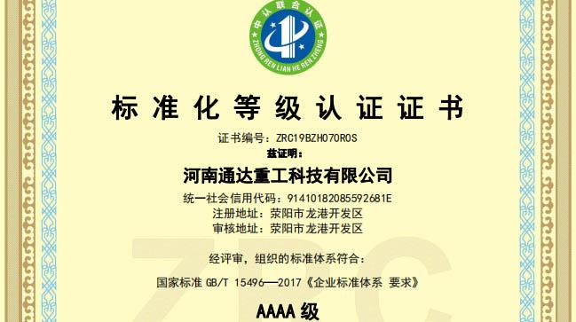热烈庆祝河南通达重工科技有限公司通过标准化良好行为企业AAAA级认证