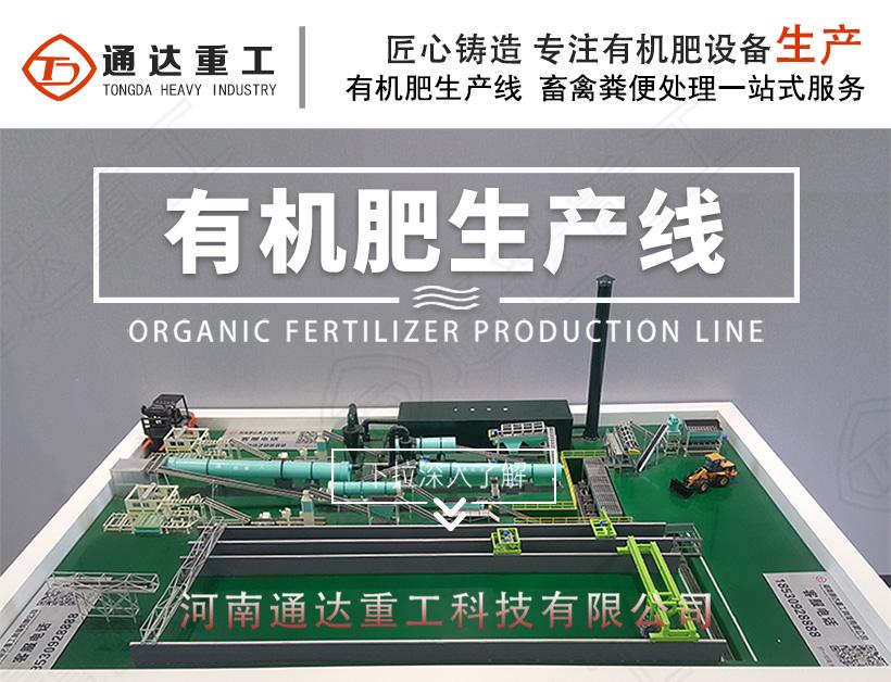 影响选择猪粪有机肥设备厂家的五大要素