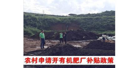 农村申请开有机肥厂补贴政策